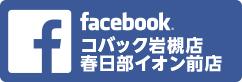 facebookコバック岩槻店・春日部イオン前店はこちら