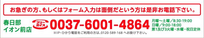 contact_cont_tel-1